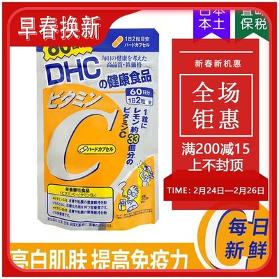 m魅小姐~免運日本DHC維他命C維生素C60日VC 120粒促進膠原蛋白吸收2023.04