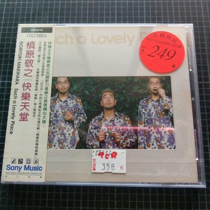 ※藏樂小舖※ (日文CD) 槇原敬之~快樂天堂 (全新未拆)