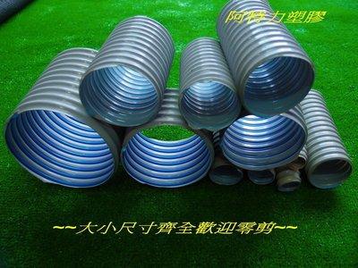 透明水管 包紗水管 伸縮管 排風管 排水管 排煙管 洗衣機排水管 流理台排水管 塑膠管 引水管 抽風機排風管 台北市