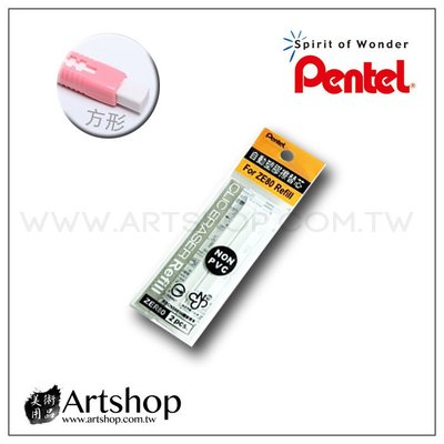 【Artshop美術用品】Pentel 飛龍 ZE80 自動塑膠擦 (單支) 筆型推桿式橡皮擦 補充包