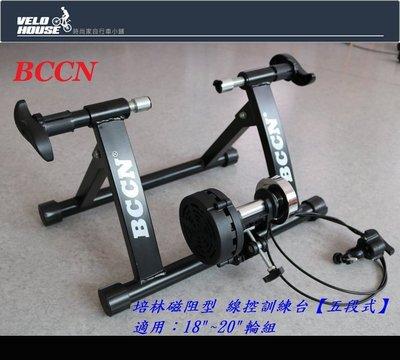 【飛輪單車】BCCN培林磁阻型 線控訓練台 適用小折車款 小摺【五段式】[05302123]