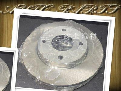 線上汽材   台製 碟盤/剎車盤/煞車盤/前X2/260MM TIIDA/LIVINA/新青鳥 SYLPHY