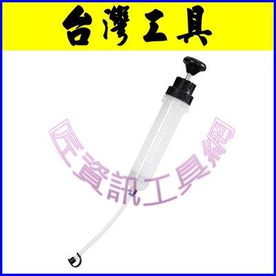 【匠資訊工具網】剎車油水箱液用真空注射器 台灣製造 高品質 原廠公司貨有保固