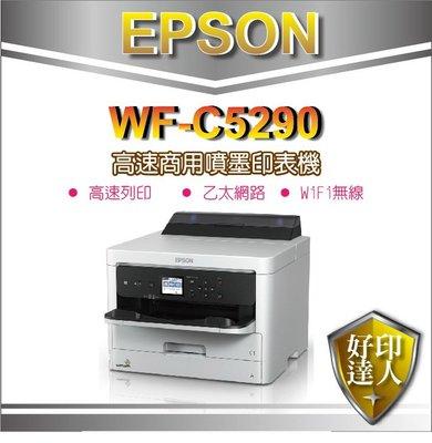 含稅運【好印達人】EPSON WorkForce WF-C5290/C5290 高速商用噴墨印表機 另有 8210