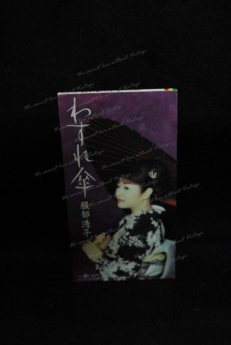 [Vintage演歌] 中古CD single,服部浩子,わすれ傘。