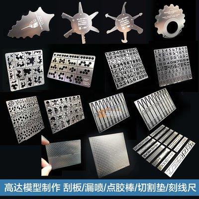 【日本直郵】艾烈臣 高達 模型 制作工具 刮板 漏噴板 點膠棒 切割墊 刻線尺