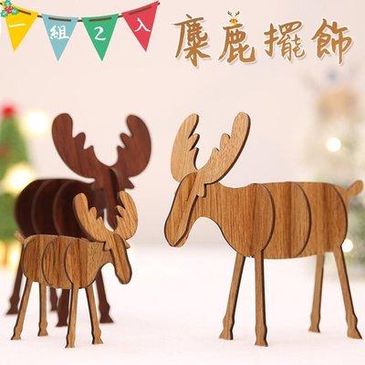 (小)麋鹿擺飾(一組2入) 擺件 聖誕節 聖誕 佈置 木質工藝品 DIY 擺飾 裝飾 麋鹿 耶誕節【葉子小舖】
