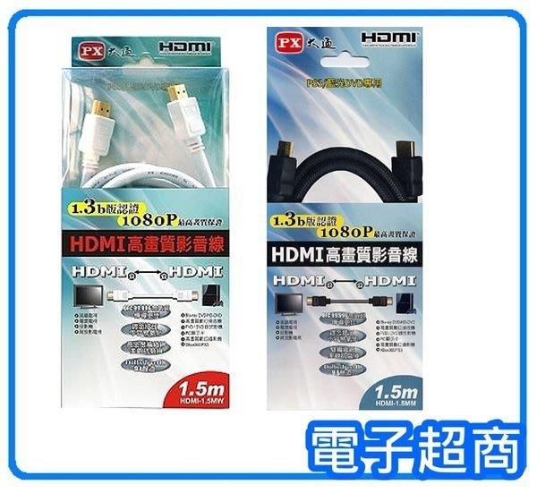 【電子超商】含稅有發票 PX 大通HDMI-1.5M 1.5米傳輸線~1080P認證~ 1.3b版 HDMI-1.5MM