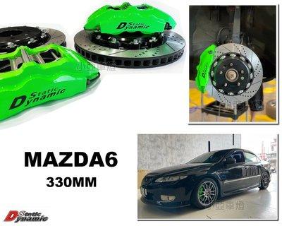 小亞車燈*新 MAZDA6 DS RACING 卡鉗 中六活塞 雙片浮動碟 330 金屬油管 來令片 轉接座