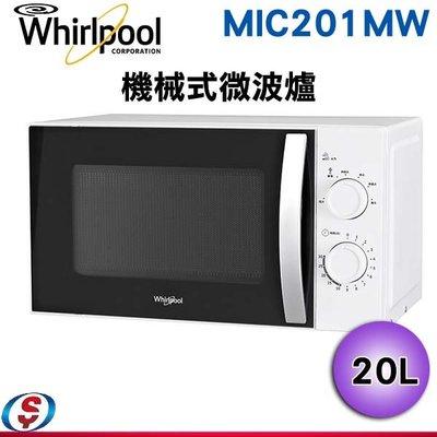 20L【Whirlpool 惠而浦 6段火力機械式微波爐 】MIC201MW