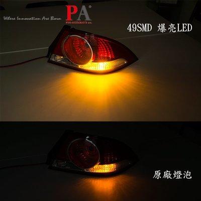 【PA LED】1156 平角 斜角 49晶 5630 2835 SMD LED 橘光 黃光 方向燈 角燈 小燈