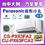 +/ *+- / 【台中大利】國際冷氣R32【CS- PX63FA...