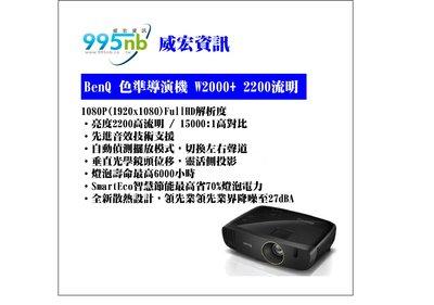 威宏資訊 BenQ 色準導演機 W2000+ 2200流明 投影機 安裝規劃建議