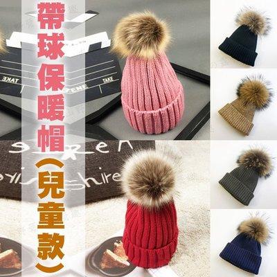 【大山野營】韓版 帶球保暖帽(兒童款) F015 毛球可拆 親子毛線帽 仿狐狸毛球帽 針織帽 毛線帽 毛帽 童帽