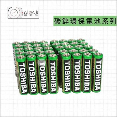 【鐘點站】TOSHIBA 東芝-4號電池40入/碳鋅電池/乾電池/環保電池