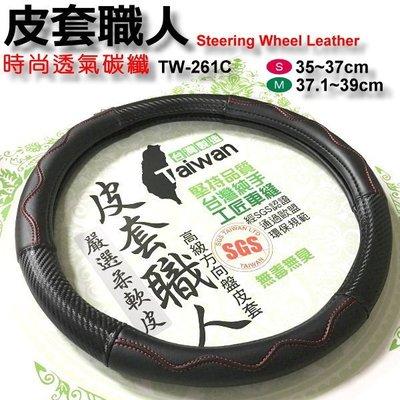 和霆車部品中和館—台灣製造SGS無毒認證 皮套職人 純牛皮時尚透氣碳纖 方向盤皮套 TW-261C 尺寸M 直徑38cm
