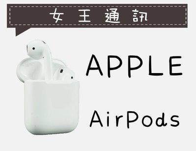 【女王通訊】Apple AirPods2 原廠藍芽耳機 免 卡分期/門號申辦