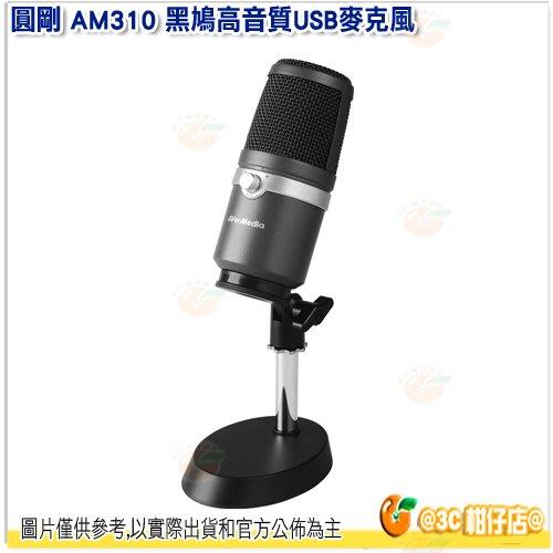 @3C 柑仔店@ 圓剛 AVerMedia AM310 黑鳩高音質USB麥克風 USB麥克風 直播 演唱 錄音 公司貨