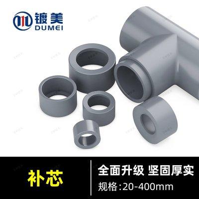 奇奇店-PVC補芯變徑圈塑料upvc接...