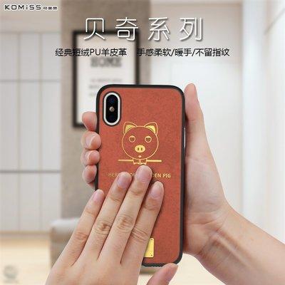 蘋果iphone X XR XS Max 6 6S 7 8 Plus 短絨PC羊皮革手機套 i7 8+保護殼 軟殼