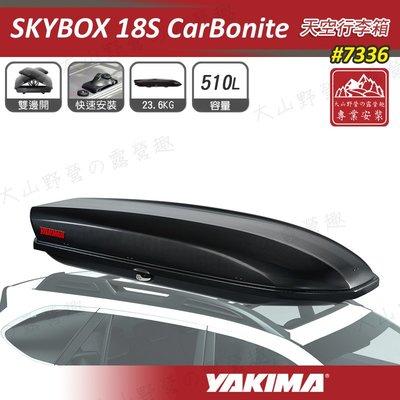 【大山野營】安坑特價 YAKIMA 7336 Skybox 18S CarBonite 天空行李箱 510L 碳纖紋路