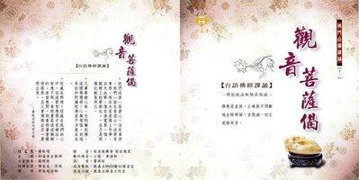 妙蓮華 CG-5511 觀音菩薩偈 (台語課誦)