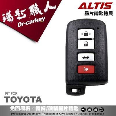 【汽車鑰匙職人】TOYOTA ALTI...
