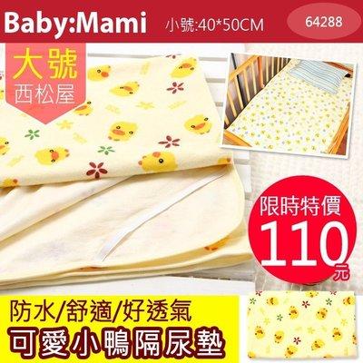 防尿床!日本西松屋可愛小鴨隔尿墊*純綿舒適/完全防水* 大號 【64288】貝比幸福小舖