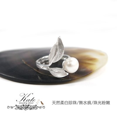 純銀戒指 銀飾 《細緻銀葉。天然珍珠。別緻獨特》活圍 925純銀寶石戒指/生日禮物情人禮物/KATE銀飾