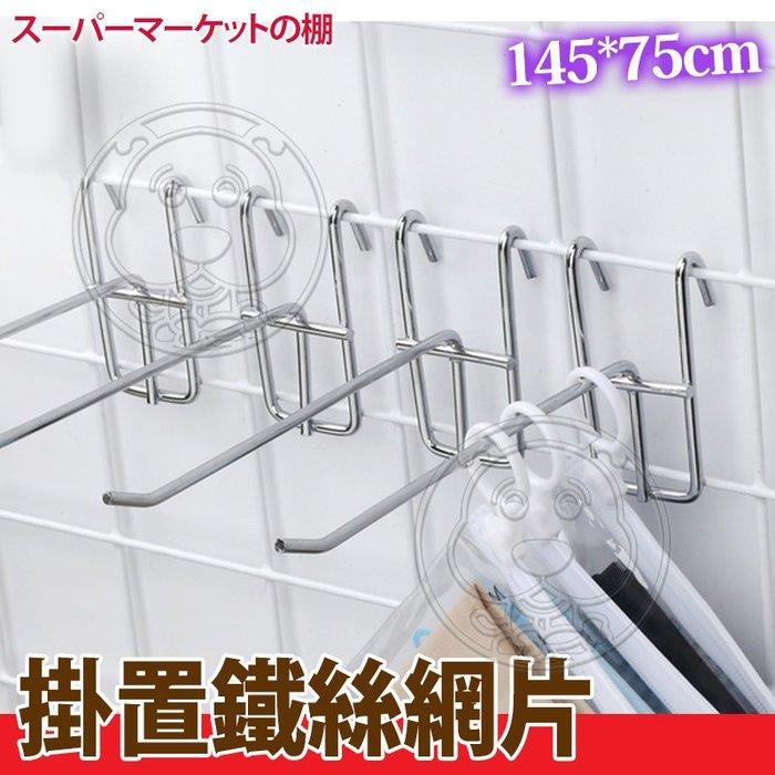鐵絲網片-白色方格5*5網格超市貨架/服飾店/會展鐵絲網格-145*75cm