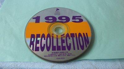 紫色小館9-4-------1995 RECOLLECTION