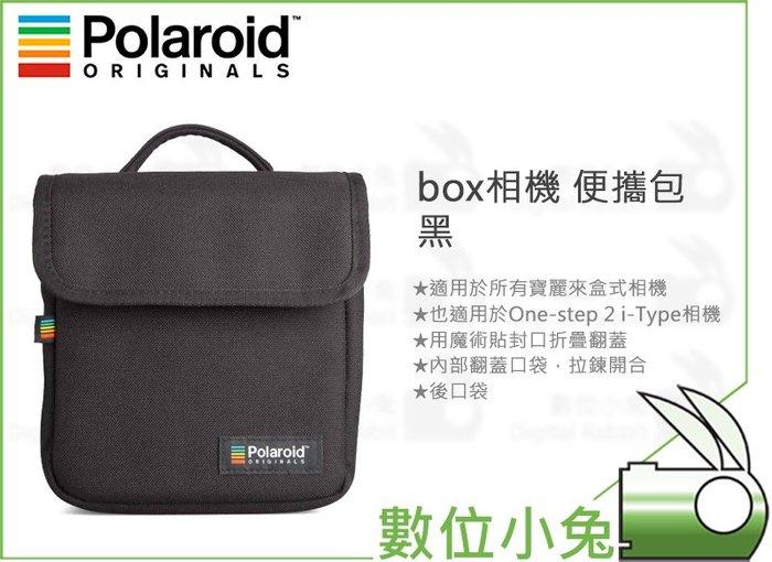 數位小兔【Polaroid 寶麗萊 4756 box相機 便攜包 黑】600 SX-70 OneStep 相機包