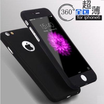 360度全包覆手機殼+鋼化膜 iPhone6 6S Plus 完美 保護套 4.7 5.5