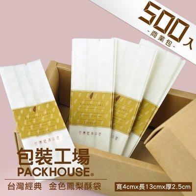 【包裝工場】金色台灣經典鳳梨酥袋 / 500 入 / 鳳梨酥包裝袋 鳳黃酥包裝袋 水果酥袋 土鳳梨酥包裝袋.棉紙袋
