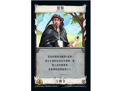 【陽光桌遊世界】(贈牌套) Dominion Envoy Expansion 皇輿爭霸 使節擴充包 繁體中文版