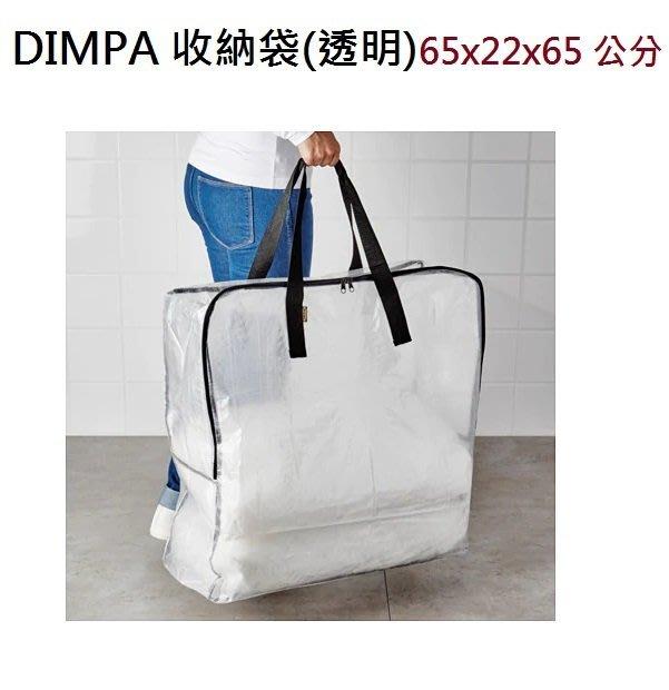 ☆創意生活精品☆IKEA DIMPA 收納袋 (透明) 65x22x65 cm