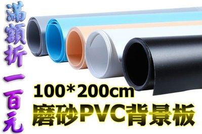 番屋~100*200cm  細磨砂PVC背景板 背景布 塑料板 耐磨抗皺 防水 單眼相機手機自拍攝影臺攝影棚非背景紙參考