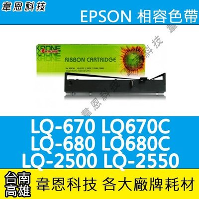 【韋恩科技-高雄-含稅】EPSON S015536 相容色帶 LQ-670,LQ-680,LQ-1060,LQ-2500