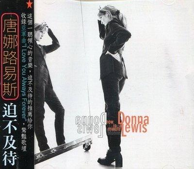 《絕版專賣》Donna Lewis 唐娜路易斯 / Now In A Minute 迫不及待 (側標完整)