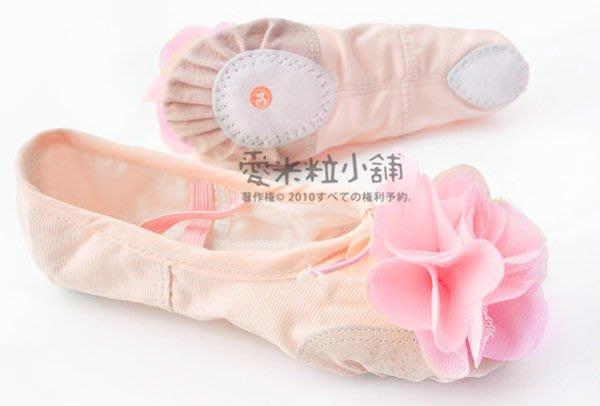 花朵鞋-粉鞋粉花 兒童芭蕾舞鞋 舞蹈 跳舞 拉丁有氧體操國標 表演比賽 ☆愛米粒☆ 22-40碼