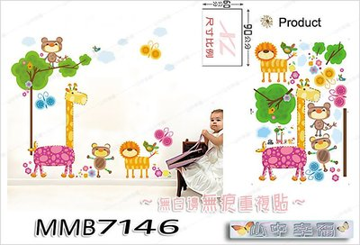 第一名【 山中幸福】壁貼正品 無痕無白邊壁貼韓國創意組合貼JM 7146的升級版- 長頸鹿 狗熊 《動物園 》