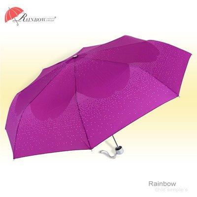 【RainBow雨傘】Bling Bling 璀璨星辰-折疊傘(深莓紅) /防風傘手開傘陽傘洋傘折傘抗UV傘(2支免運)
