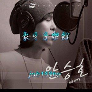 【象牙音樂】韓國人氣男歌手-- 安勝浩 Tony An 2008 Special Album - History
