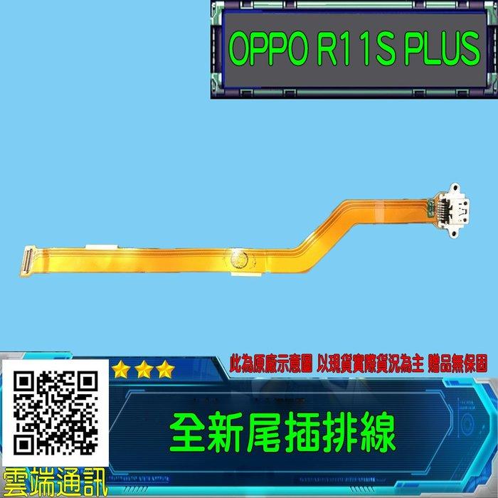 維修零件 OPPO R11S PLUS 全新充電尾插 尾插排線 MICRO USB 安卓 充電孔 零件價 DIY價
