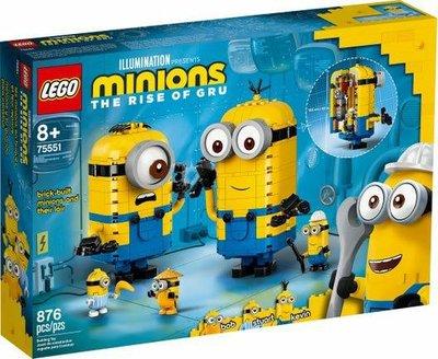 現貨 公司貨 樂高 LEGO 75551 小小兵與他們的基地 格魯