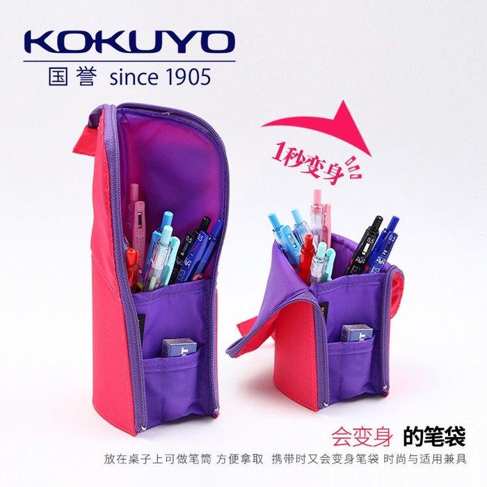 @精品良鋪 新款日本KOKUYO國譽多功能筆袋 輕便筆筒筆袋學生文具盒可立式筆袋筆筒高中生