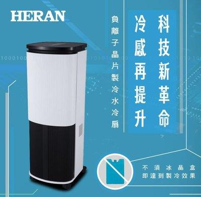 【公司貨】禾聯 HWF-10JL010 10L負離子晶片製冷水冷扇 空調扇 風扇 涼風扇 降溫 大廈扇 10L水箱 涼風