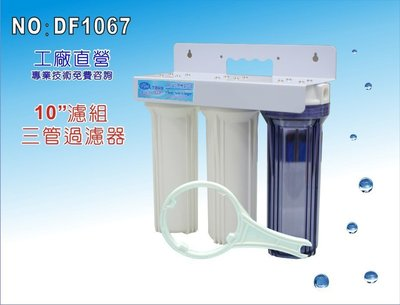 【龍門淨水】10''三管淨水器 4分 水族館 廚具 電解水機 飲水機 養殖 食品加工 製冰機 (貨號DF1067)