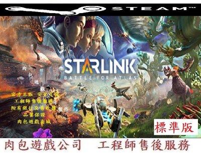 PC版 繁體中文 肉包 銀河聯軍:阿特拉斯之戰 標準版 STEAM Starlink: Battle for Atlas