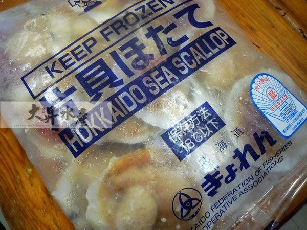 【大昇水產】碳烤店新寵_行家首選日本北海道進口鮮甜大扇貝